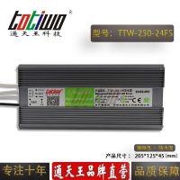 通天王24V10.42A(250W)咖啡色户外防水LED开关电源 IP67恒压直流