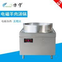 方宁羊肉汤夹层锅商用电磁炉牛羊肉专用煮汤锅
