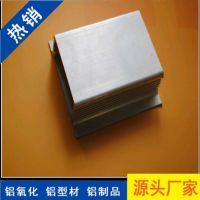 批发电源盒铝合金外壳加工 6063铝材定制 阳极氧化铝型材加工生产