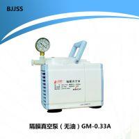 隔膜真空泵(无油) GM-0.33A 通过欧盟CE认证 进口经典轴承 津腾