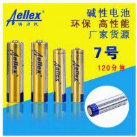 Aellex 碱性7号电池 碳性5号 9V 1号炉灶 2号LED 铝箔包装 厂家直销