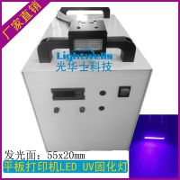 改装A3/A4平板打印机专用LED UV水冷固化灯 喷绘机UV固化水冷头