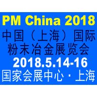 2018中国(上海)国际粉末冶金展览会