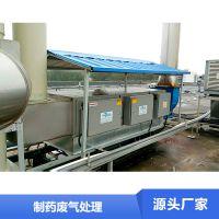 制药厂废气处理设备 制药废气处理 济南铂锐直销