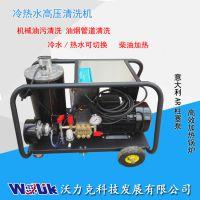 沃力克WL35/21H工业热水高压清洗机!工业除油脂清洗用!