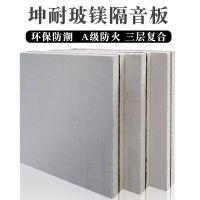广东省15mm防潮隔音板、玻镁搬坤耐