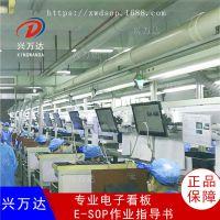兴万达/XWD E- WI系统/电子作业指导书/液晶生产看板/主营十年