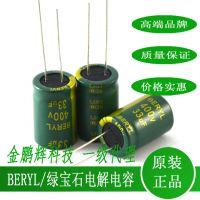 供应深圳绿宝石电容BERYL铝电解22uf/400v