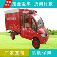 广东省 新能源电动消防车价格 哪里卖电动三轮消防车 电动四轮洒水车