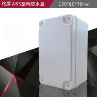 130*80*70透明塑料ABS外壳接线盒小型户外分线IP67防水电缆接线盒