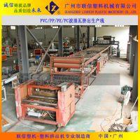 PVC树脂波浪瓦生产线 PVC、PP板材挤出设备