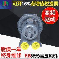 厂家直销原装RB-022全风环形鼓风机