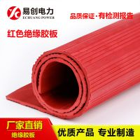 合肥绝缘橡胶板市场报价 高性价比绝缘橡胶垫