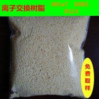 江西D201碱性离子交换树脂规格型号 青腾软化水树脂工厂价直销