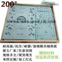 隔热板_专注生产隔热板12年_隔热板诚信经营 机械模具隔热板 耐高温模具隔热板定制加工