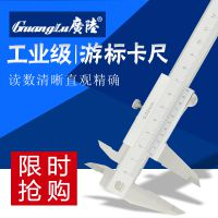 桂林广陆游标卡尺0-150-200-300mm0.02mm高精度带刻度机械卡尺