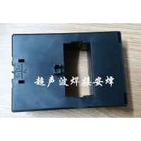 阻燃abs电源盒超声波焊接机,电源上下壳超声波压合焊接设备