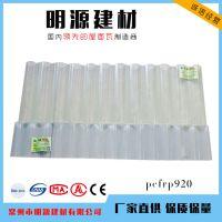 供应优质采光防腐透明玻璃钢瓦 FRP840 900 920