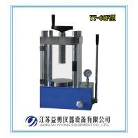 YY-60F手动压片机/防护型,粉末压片机生产厂家