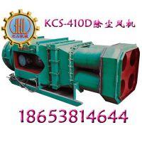 供应山西长治KCS-230D矿用风机、11KW矿用除尘风机厂家