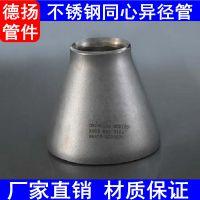 不锈钢304同心大小头,对焊管件,工业酸洗异径管