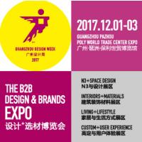 2017广州设计周设计+选材博览会