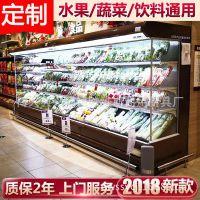水果保鲜柜超市风幕柜蔬果牛奶饮料保鲜冷藏展示柜麻辣烫柜