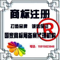 商标注册申请 注册个体公司商标注册 商标代理 代办执照 公司注册