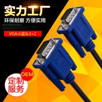 VGA3+2 vga线vga 线 1.5mvga显示屏连接线vga显示屏连接线VGA线