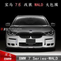 WALD 新款 宝马7系 G12 改装大包围 前后杠 侧裙排气 日本进口