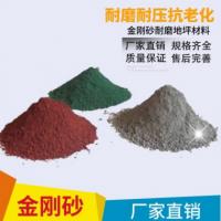 供应彩色耐磨地坪材料绿色蓝色 金刚砂耐磨地坪漆材料BS-168广东广州厂家直销