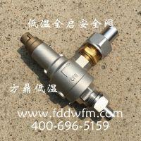 方鼎低温DA22Y-40P型号全启式安全阀 厂家供应品质保证