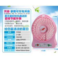 深圳工厂直销迷你创意usb小风扇锂电池充电风扇