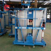 厂家直销8米铝合金式升降平台 双栀柱电动液压升降机 高空作业梯--龙铸机械