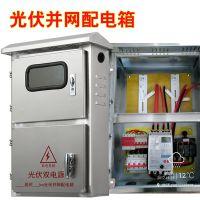 三相光伏并网箱配电柜 防雷 过欠压 防孤岛配电柜 计量箱 5KW 8 10 20 30 70KW
