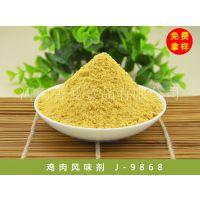 河南香曼 鸡肉风味剂 J-9868 厂家直销 咸味香精香料 食品配料