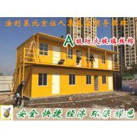 北京住人集装箱 箱式活动房租售 方便运输