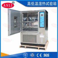 大尺寸高低温循环试验箱
