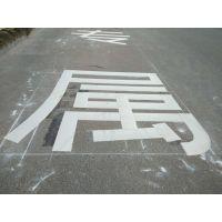 划字体 热熔字体标线 商业广场热熔标线划线