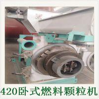 供应铼申560环模锯末颗粒生产设备 新型420节能秸秆颗粒机