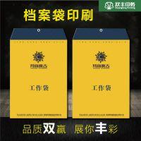 厂家商务印刷双胶纸纸质档案袋个性定制企业内部文件袋