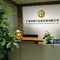 广州市鼎力仓储设备有限公司