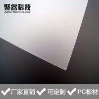 耐磨加硬PC薄片透明片0.5/0.8/1.0/1.2/1.5mm毫米厚 阻燃片/卷料