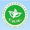2017第十八届中国国际有机食品和绿色食品博览会(简称:CIOE)