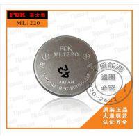 日本原装进口FDK/富士通品牌|ML1220锂锰电池|3V可充电纽扣电池|品质保证