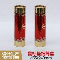 北京礼品包装厂家-精品鼠标垫产品圆罐-纸筒纸罐工厂定制-北京壹合包装厂家