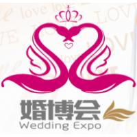 第四届中国·临沂(秋季)婚庆产业博览会