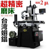 台湾翊錩YC-450超精密平面手摇磨床