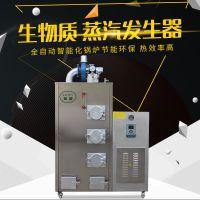 旭恩50KG生物质蒸汽发生器高压锅炉发生器全自动室燃炉颗粒节能立式不锈钢小工业锅炉