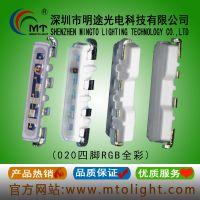 明途光电直销020七彩贴片式LED侧面发光四个脚